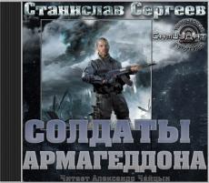 Слушать аудиокнигу Сергеев Станислав - Солдаты армагеддона
