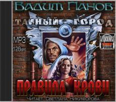 Слушать аудиокнигу Панов Вадим - ПРАВИЛА КРОВИ