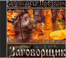 Слушать аудиокнигу Прозоров Александр - Князь 07, Заговорщик