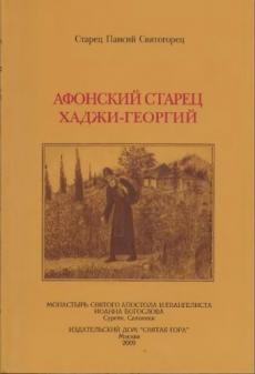 Слушать аудиокнигу Святогорец Паисий, преподобный - Афонский старец Хаджи-Георгий