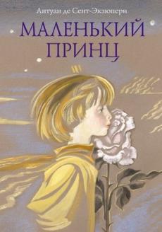 Слушать аудиокнигу Антуан де Сент-Экзюпери - Маленький принц