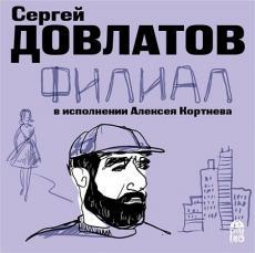 Слушать аудиокнигу Довлатов Сергей - Филиал