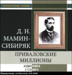 Слушать аудиокнигу Мамин-Сибиряк Д - Приваловские миллионы