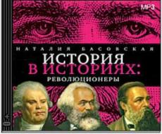 Слушать аудиокнигу Басовская Наталия - История в историях: Революционеры