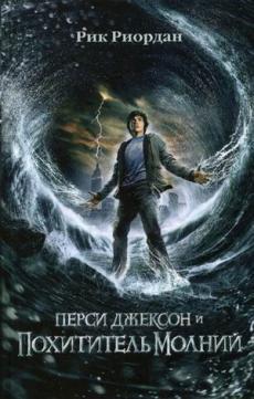 Слушать аудиокнигу Риордан Рик - Перси Джексон и Похититель молний