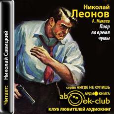 Слушать аудиокнигу Леонов Николай, Макеев Алексей - Гуров - продолжения других авторов. Пиар во время чумы