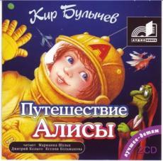 Слушать аудиокнигу Кир Булычев - Путешествие Алисы