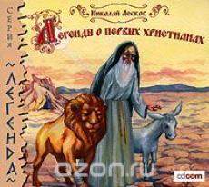 Слушать аудиокнигу Николай Лесков - Легенды о первых христианах