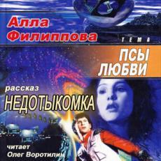 Слушать аудиокнигу Филиппова Алла - Недотыкомка