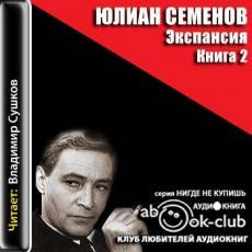 Слушать аудиокнигу Семёнов Юлиан - Экспансия-II