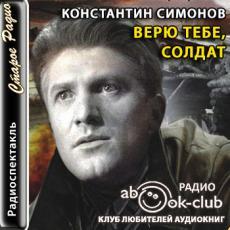 Слушать аудиокнигу Симонов Константин - Верю тебе, солдат