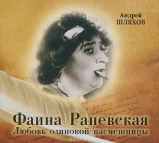 Слушать аудиокнигу Шляхов Андрей - Фаина Раневская. Любовь одинокой насмешницы