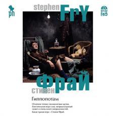 Слушать аудиокнигу Фрай Стивен - Гиппопотам