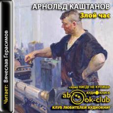Слушать аудиокнигу Каштанов Арнольд - Злой час