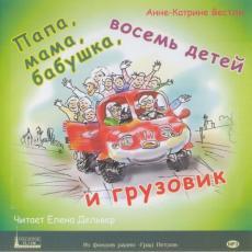 Слушать аудиокнигу Вестли Анне-Катрине - Папа, мама, бабушка, восемь детей и грузовик. (Все книги серии)
