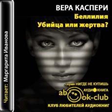 Слушать аудиокнигу Каспери Вера - Беллилия. Убийца или жертва?