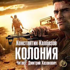 Слушать аудиокнигу Калбазов Константин - Колония