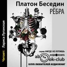 Слушать аудиокнигу Беседин Платон - Ребра