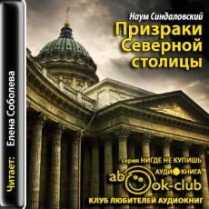 Слушать аудиокнигу Синдаловский Наум - Призраки Северной столицы