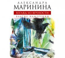 Слушать аудиокнигу Маринина Александра - Взгляд из вечности 01: Благие намерения