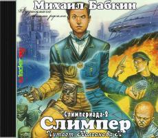Слушать аудиокнигу Бабкин Михаил - Слимпериада-2, Слимпер