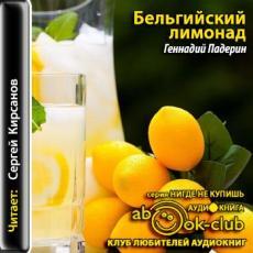 Слушать аудиокнигу Падерин Геннадий - Бельгийский лимонад