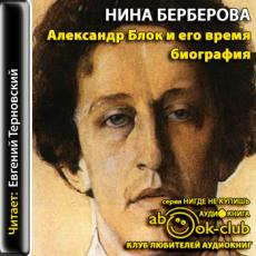 Слушать аудиокнигу Берберова Нина - Александр Блок и его время. Биография