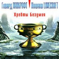 Слушать аудиокнигу Лавкрафт Говард - Хребты Безумия