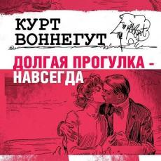 Слушать аудиокнигу Воннегут Курт - Рассказы