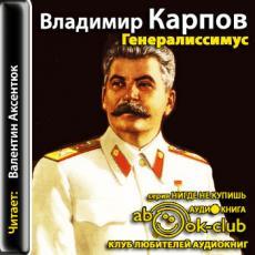 Слушать аудиокнигу Карпов Владимир - Генералиссимус