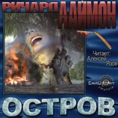 Слушать аудиокнигу Лаймон Ричард - ОСТРОВ
