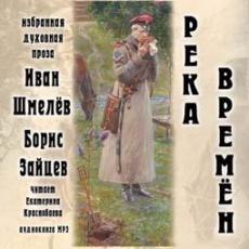 Слушать аудиокнигу Шмелев Иван, Зайцев Борис - Река времен
