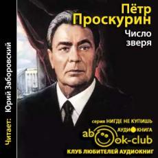Слушать аудиокнигу Проскурин Пётр - Число Зверя