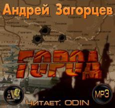 Слушать аудиокнигу Загорцев Андрей - Город