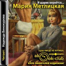 Слушать аудиокнигу Метлицкая Мария - И шарик вернется...