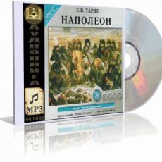 Слушать аудиокнигу Тарле Евгений - Наполеон