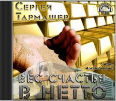 Слушать аудиокнигу Сергей Тармашев - Вес счастья в нетто