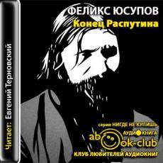 Слушать аудиокнигу Юсупов Феликс - Конец Распутина
