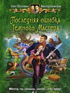 Слушать аудиокнигу Шелонин, Баженов Олег, Виктор - Ликвидатор 3, Последняя ошибка Темного Мастера