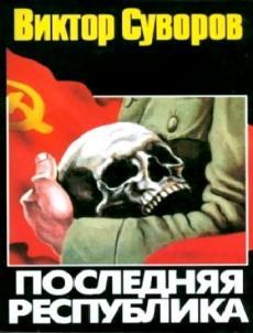 Слушать аудиокнигу Суворов Виктор - «Последняя республика»