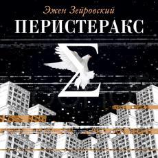 Слушать аудиокнигу Зейровский Эжен - Перистеракс