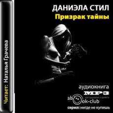 Слушать аудиокнигу Стил Даниэла - Призрак тайны