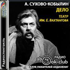 Слушать аудиокнигу Сухово-Кобылин Александр - Дело