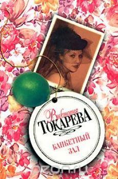 Слушать аудиокнигу Виктория Токарева - Банкетный зал