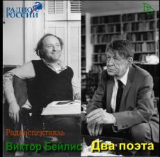 Слушать аудиокнигу Бейлис Виктор - Два поэта