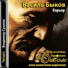 Слушать аудиокнигу Быков Василий - Карьер