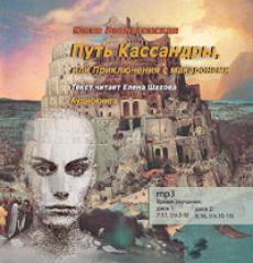 Слушать аудиокнигу Вознесенская Юлия - Путь Кассандры, или Приключения с макаронами