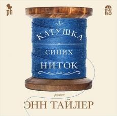 Слушать аудиокнигу Тайлер Энн - Катушка синих ниток
