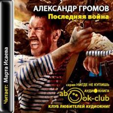 Слушать аудиокнигу Громов Александр - Последняя война