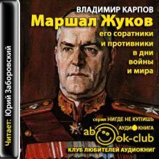 Слушать аудиокнигу Карпов Владимир - Маршал Жуков. Его соратники и противники в дни войны и мира